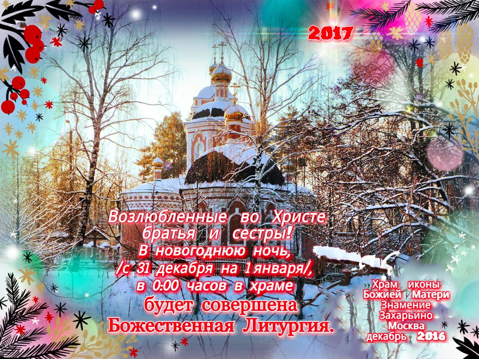 novogodnyaya-liturgiya
