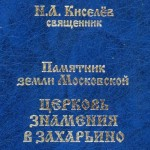 n-kiselev-oblozhka