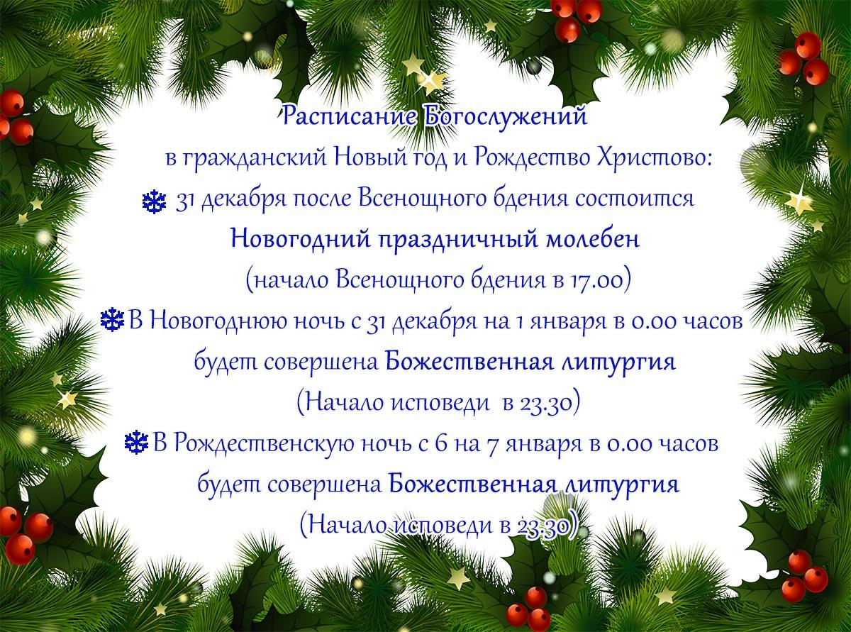 ng-rozhdestvo