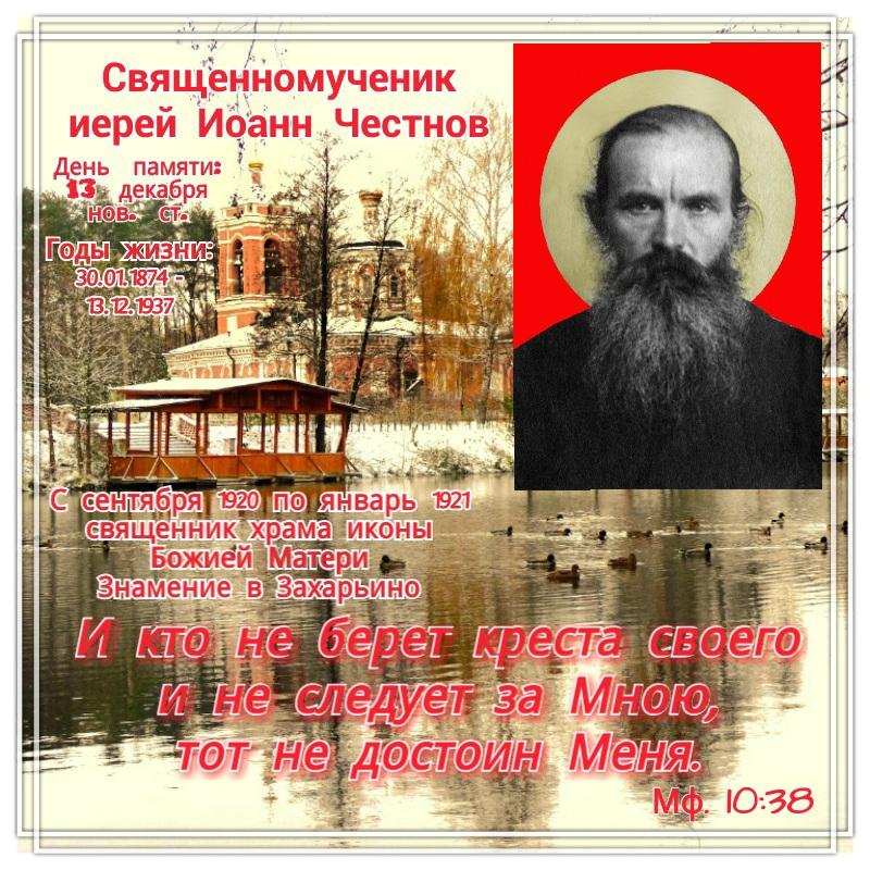 Иоанн Честнов