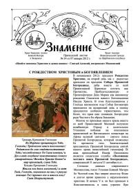 """Приходской листок храма иконы Божией Матери """"Знамение"""" №35 от 7.01.2012"""