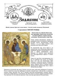 """Приходской листок храма иконы Божией Матери """"Знамение"""" №35 от 3.06.2012"""
